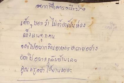 Застрявшие в пещере в Таиланде дети написали письмо родителям