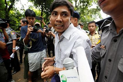 ВЕС возмущены решением суда против репортеров Reuters вМьянме