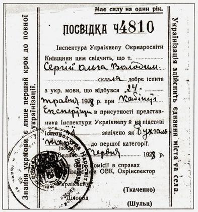 Надписи: «Украинизация совершит объединение города и села» и «Знание украинского языка — только первый шаг к полной украинизации». Фамилия получателя также украинизирована.