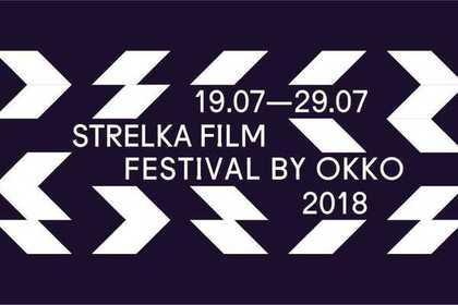 Объявлена программа Strelka Film Festival