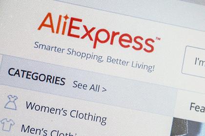 AliExpress пообещал мгновенную доставку