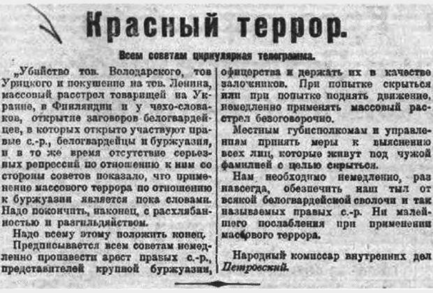 Опубликованный в газетах циркуляр наркома внутренних дел РСФСР Григория Петровского о начале красного террора
