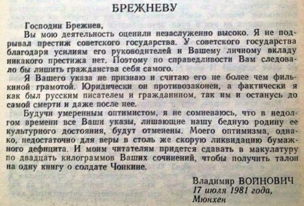 Письмо Войновича — Брежневу