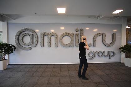 Mail.ru потребовала амнистировать осужденных за лайки и репосты