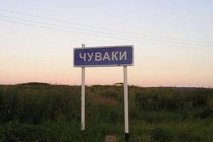 Выбраны самые нелепые названия российских деревень