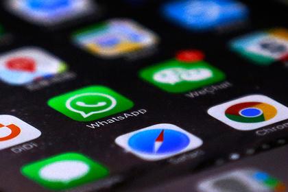 Хакеры научились менять чужие сообщения в WhatsAppПерейти в Мою Ленту