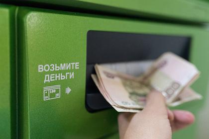 Обнаружен способ выкрасть деньги из российских банкоматов Перейти в Мою Ленту
