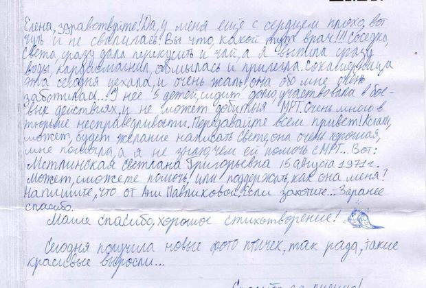 Письмо от Ани Павликовой