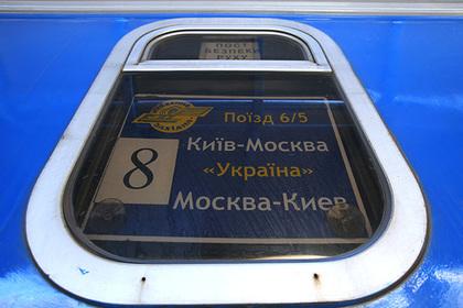 Киев намекнул на скорое прекращение сообщения с Россией