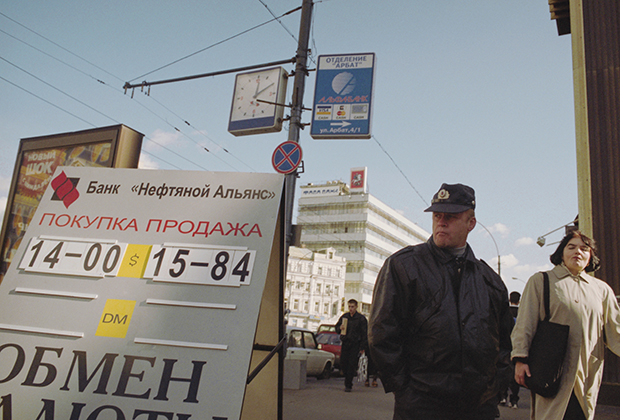 Один из пунктов обмена валюты на Новоарбатском проспекте