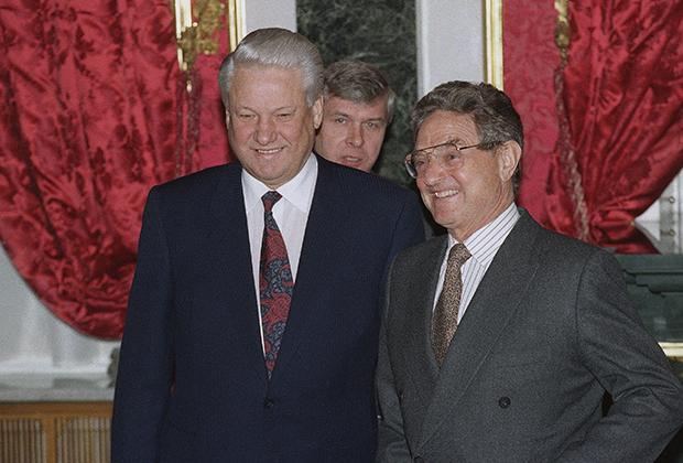 Президент России Борис Ельцин и американский инвестор Джордж Сорос