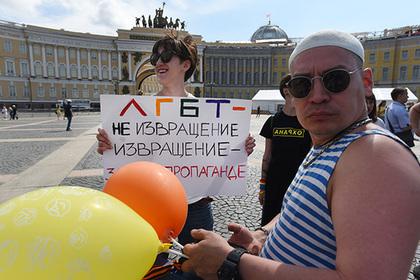 Россияне поверили в гей-заговор против России