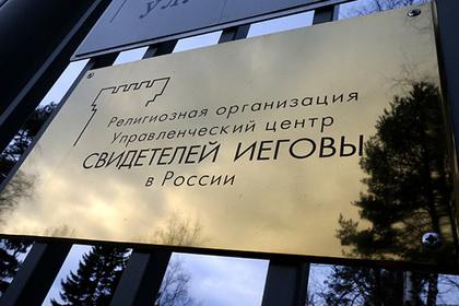 «Свидетели Иеговы» сбежали из России в Финляндию