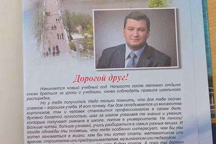 Российским первоклассникам раздали дневники с напутствием от арестанта