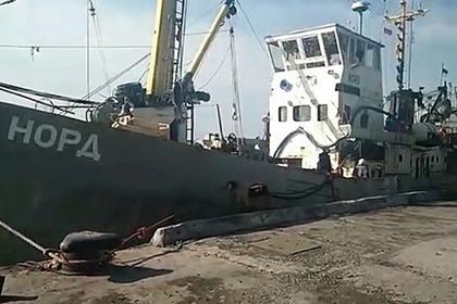 На Украине закрыли дела против экипажа российского судна