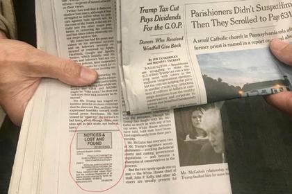 В газете 1995 года обнаружили секретный код