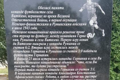 Позорный монумент советским футболистам вселе Витязево