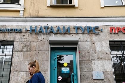 Три юрлица «Натали Турс» выпали изтурбизнеса