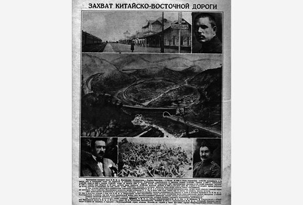Советская пресса о вооруженном конфликте с Китаем на КВЖД в 1929 год