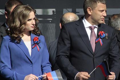 Наталья и Александр Захарченко