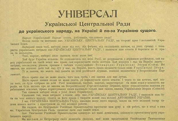 I Универсал. Декларация Верховной рады о провозглашении автономии Украины