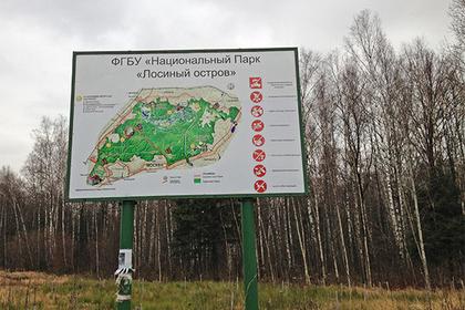 В московском парке нашли труп частного детектива без головы