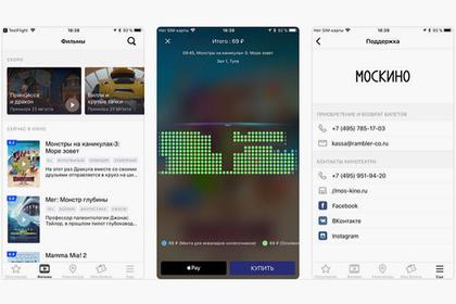 «Рамблер/касса» и «Москино» запустили мобильное приложение для кинолюбителей