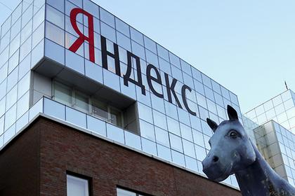 Против «Яндекса» возбудили дело