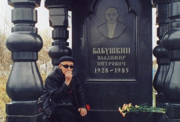 Александр Северов (Север) на могиле Владимира Бабушкина (Вася Бриллиант)