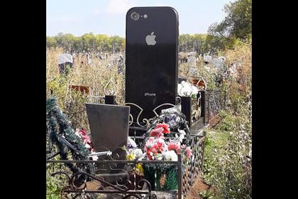 На могиле россиянки установили гранитный iPhone