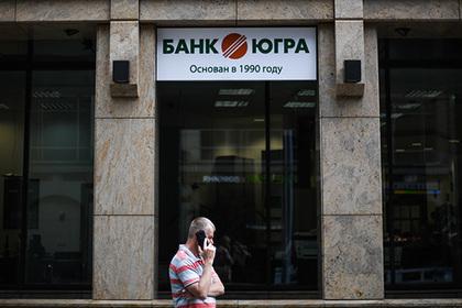 Банк «Югра» стал банкротом