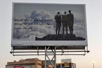 Иранцы перепутали своих солдат с израильскими и попали впросак