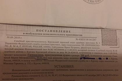 Российские приставы потребовали долг с мертвой старушки