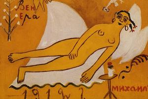 «Венера»