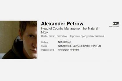 Петров из Германии открестился от дела Скрипалей