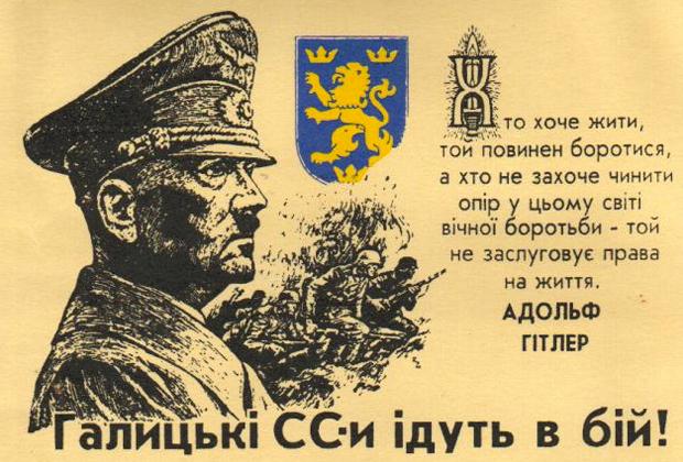 Открытка с цитатой из речи Гитлера на украинском языке, посвященная дивизии СС «Галичина»