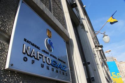 Нафтогаз поведал освоем планеБ против Газпрома