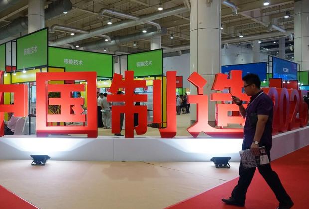 Выставка «Сделано в Китае 2015»