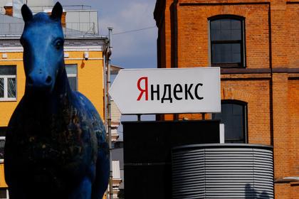 Яндекс подешевел намиллиард долларов занесколько минут