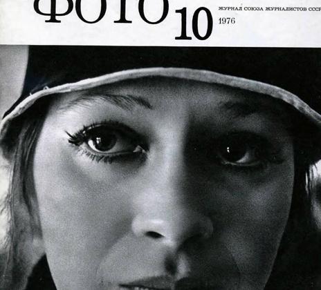 Запуск издания совпал со всплеском фотографического искусства в молодом советском государстве. «Советское фото» это развитие подстегивало — альтернативная фотокультура, различные объединения художников, споры о пути развития современной фотографии.