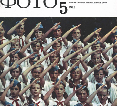 Но к 1931 году с созданием Российской ассоциации пролетарских фоторепортеров (РОПФ), декларировавшей использование фотографии в качестве «орудия социалистической реконструкции реальности», бурление подутихло. С этого времени «Советская фотография» как государственное издание было вынуждено повиноваться общей политике партии и старалось просвещать, но не притягивать к себе лишнего внимания. Журнал становился все более и более консервативным. Что, однако, не мешало ему собирать брилллианты советской фотографии.