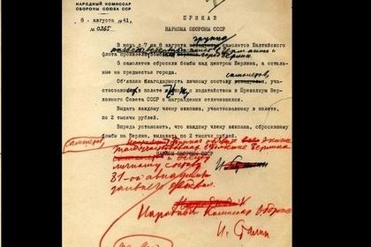 Раскрыты премии красноармейцев за бомбардировку Берлина