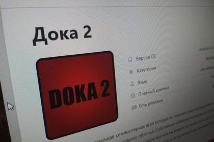 Игра «Дока-2» появилась вGoogle Play