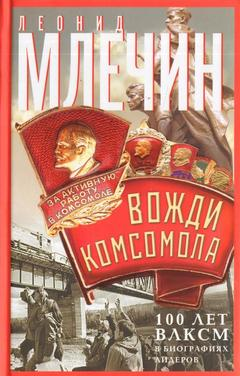 «Вожди комсомола» Леонид Млечин