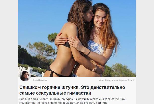 В этом рейтинге «Чемпионата» оказалось несколько несовершеннолетних девушек, чьи полуобнаженные фото преподносились как эталон сексуальности.