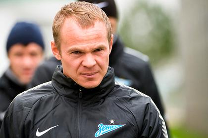 Тренер «Зенита» порадовался за капитана команды