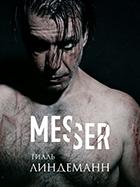 Messer («Нож»)