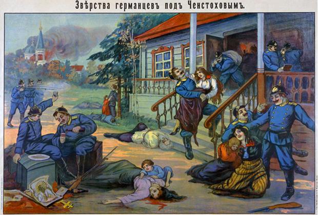 Русский лубочный плакат времен Первой мировой войны «Зверства германцев под Ченстоховым»