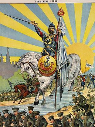 Русский агитационный плакат времен Первой мировой войны. Сверху надпись: «Священная война»