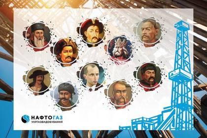На Украине буровые установки назовут в честь Бандеры для ускорения производства